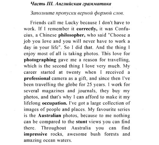 Гдз Грамматика Enjoy English 6