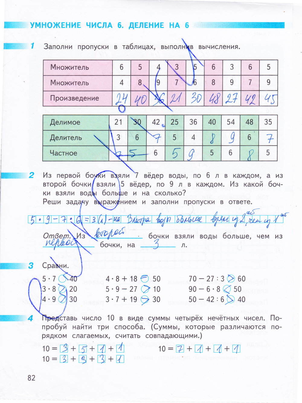 Гдз По Математике Стр 82