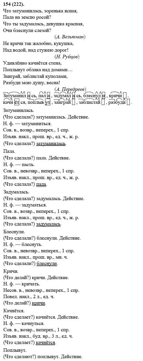 языку русскому гдз 222 по