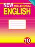 Рабочая тетрадь New Millennium English 10 класс, Гроза О.Л., Дворецкая О.Б.