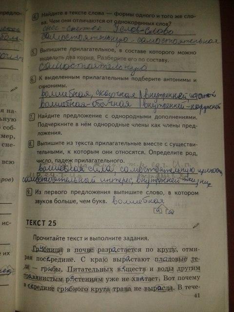 Гдз по русскому влодавская 9 класс