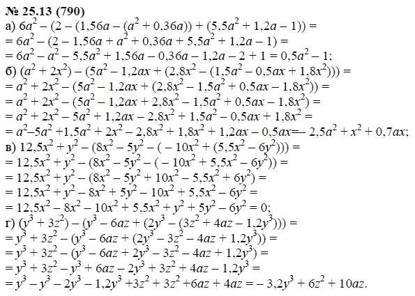 Решение по мордкович подробное алгебре подробное 7 класс гдз