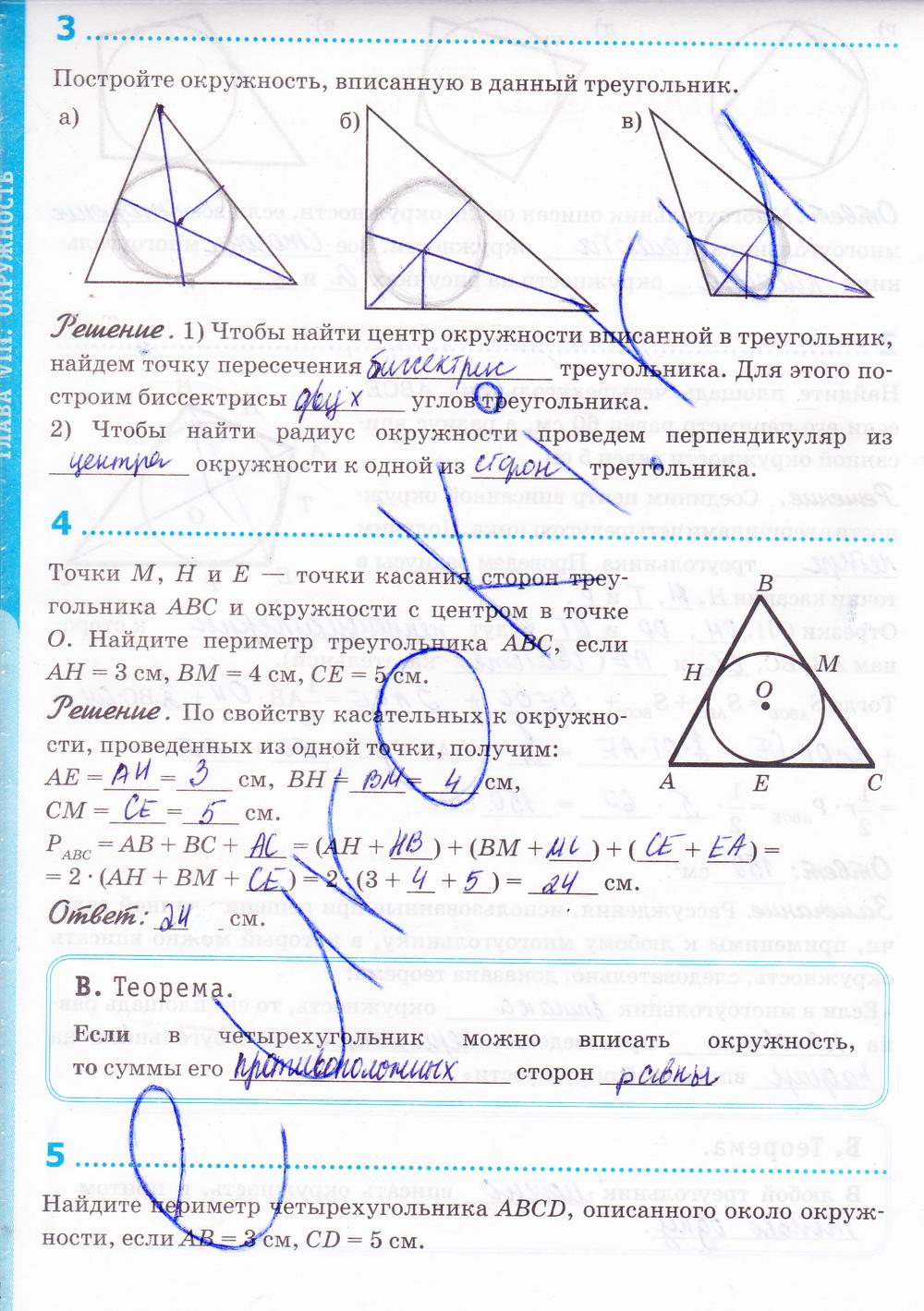 на класс гдз основе 8 по геометрии печатной