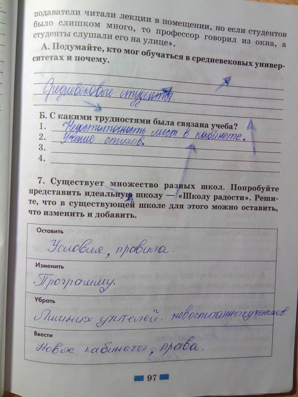 гдз по обществознанию 6 класс кравченко певцова рабочая