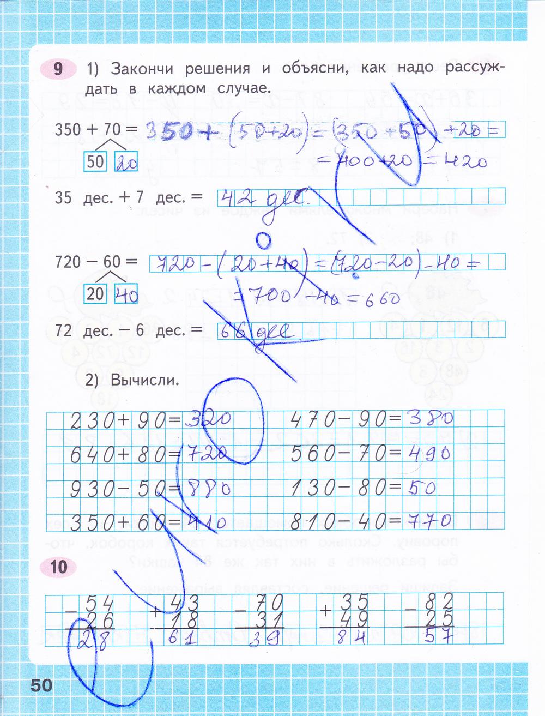 Гдз По Математике 3 Класс 2 Часть Страница 50
