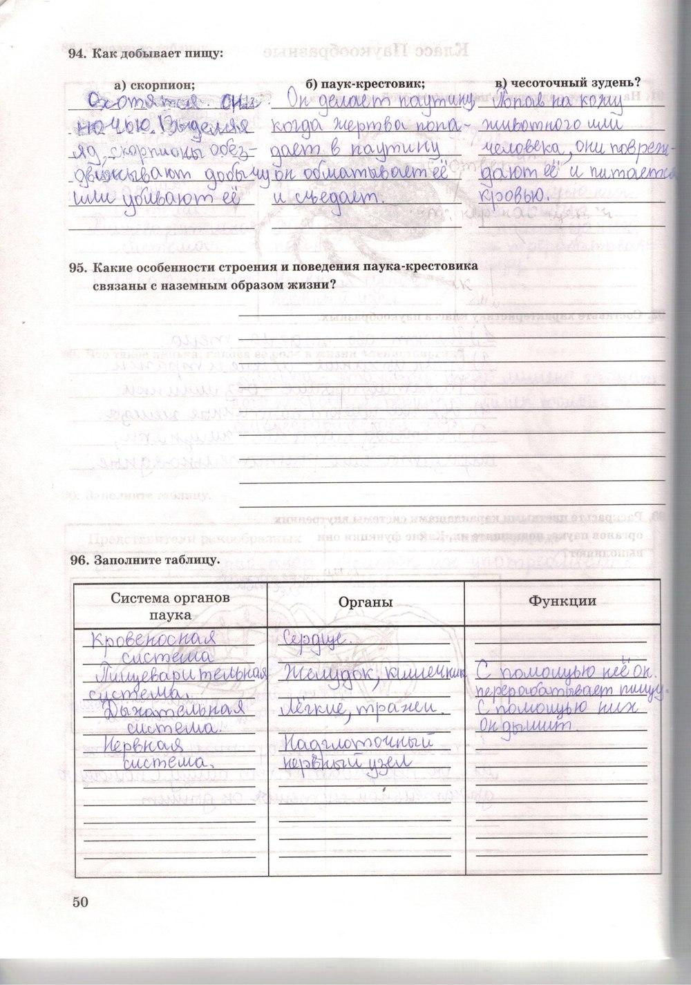 Рабочая класс по гдз задорожный тетрадь биологии захарова 5