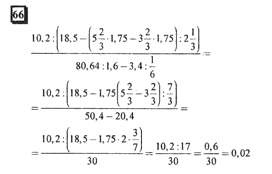 Математика 7 класс номер 66