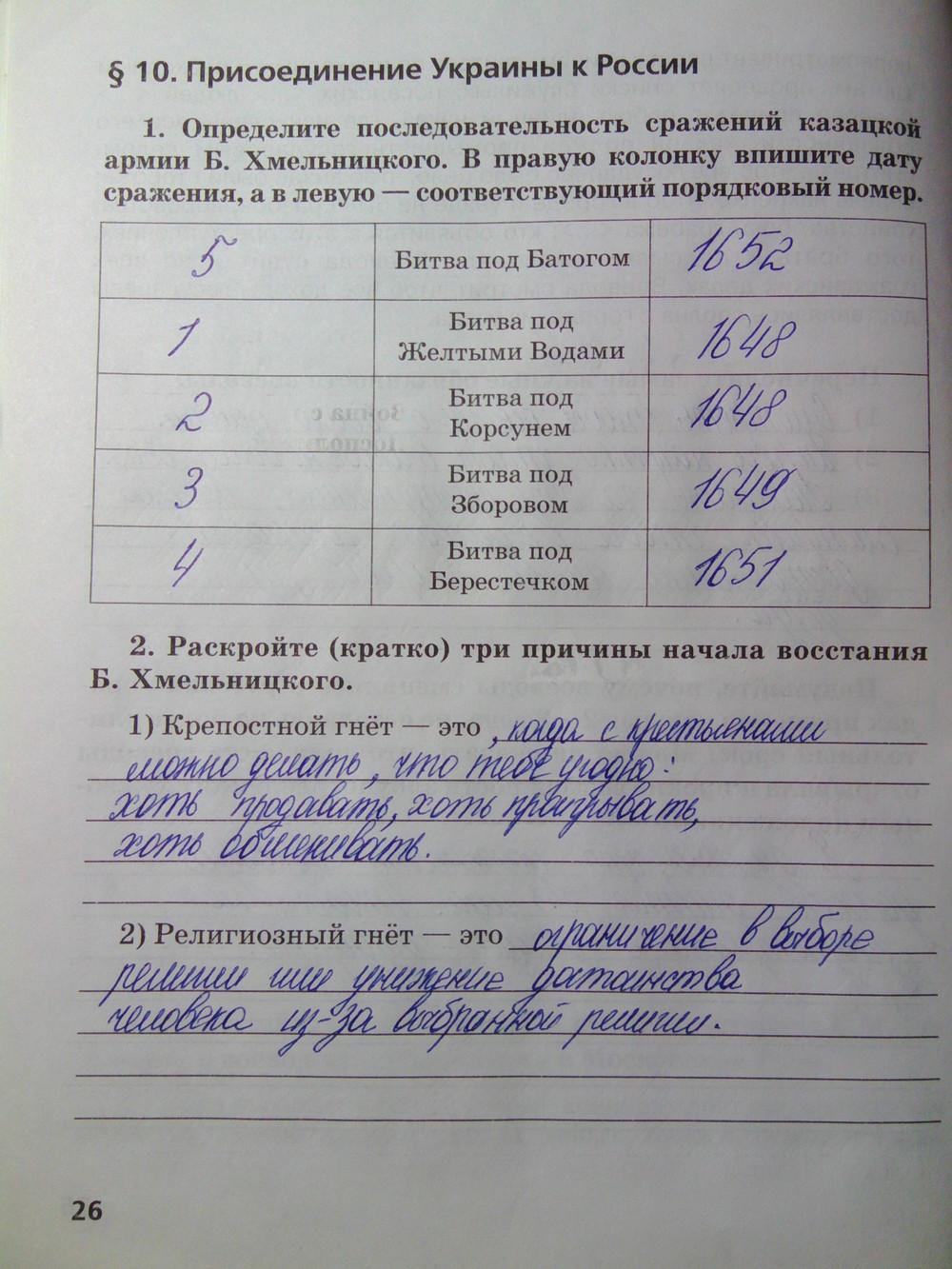 Гдз по истории 7 класс к учебнику пчелова история россии