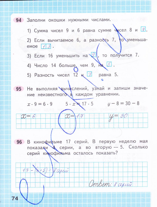 Моро математике часть кл по рабочая тетрадь волкова 2 гдз 2
