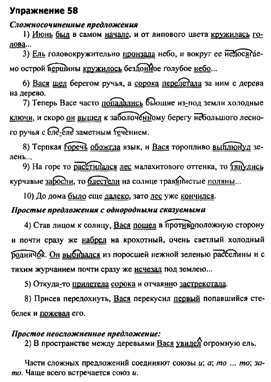 Гдз По Русскому Языку 9 Класс Разумовская 2018 Год Онлайн