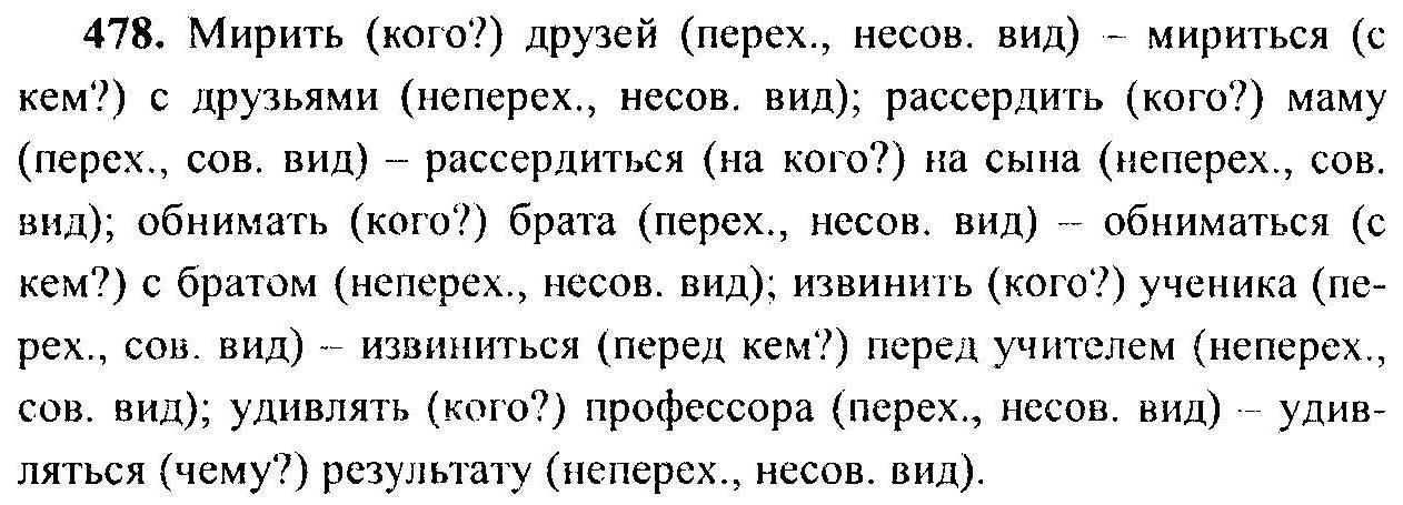 русскому языку часть гдз 534 5 класс номер 2 по