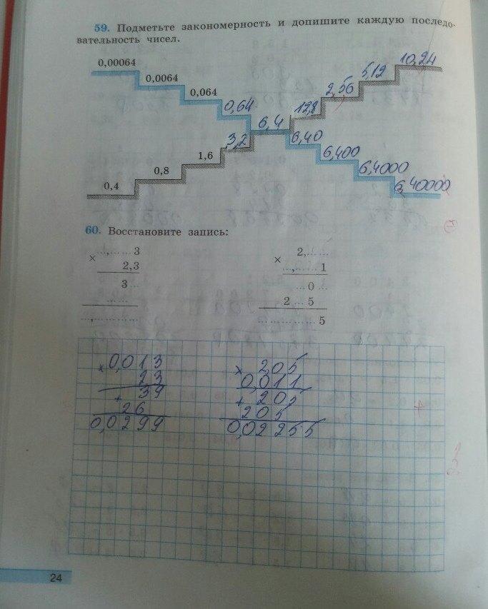 Гдз По Математике 6 Класс Рабочая Тетрадь Шарыгина