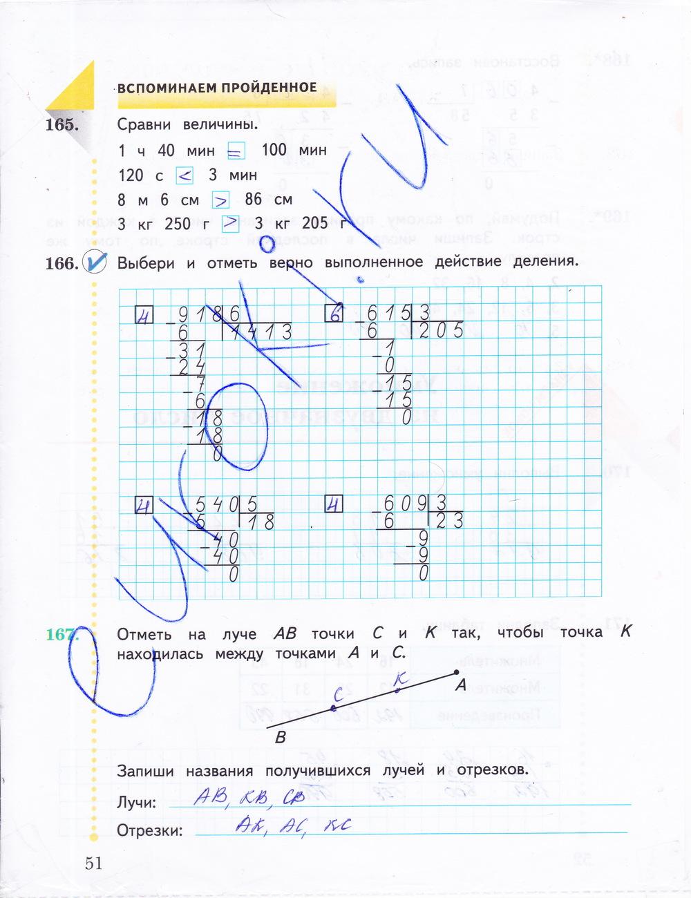 Гдз по математике 3 класс 2 часть рудницкая юдачева тетрадь