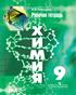 Рабочая тетрадь по химии 9 класс. К учебнику Г.Е. Рудзитис Ф.Г. Фельдман, Н.И. Габрусева