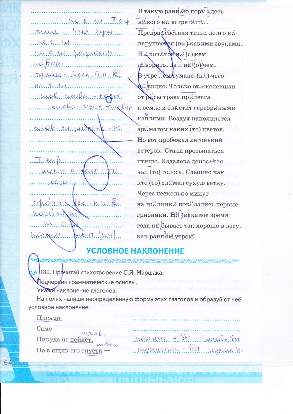 Гдз по русскому 6 класс рабочая тетрадь баранова ладыженская