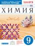 Рабочая тетрадь по химии 9 класс, В.В. Еремин, А.А. Дроздов, Г.А. Шипарева