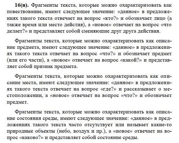 Гдз по русскому языку 7 класс 16 упражнение