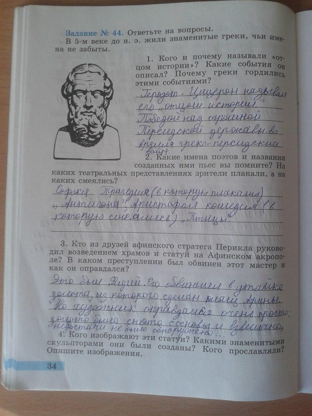 Решебник К Тетради По Истории 5 Класс 2 Часть