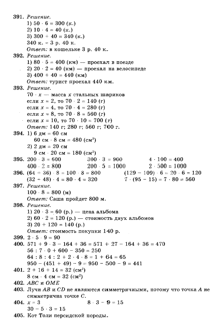 Гдз по математике 3 класс страница 34