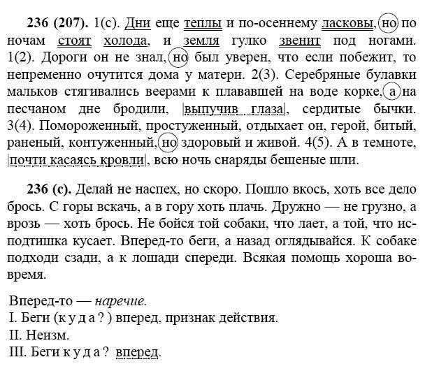 по русскому учебник гдз класс 2018 языку 7 зеленый