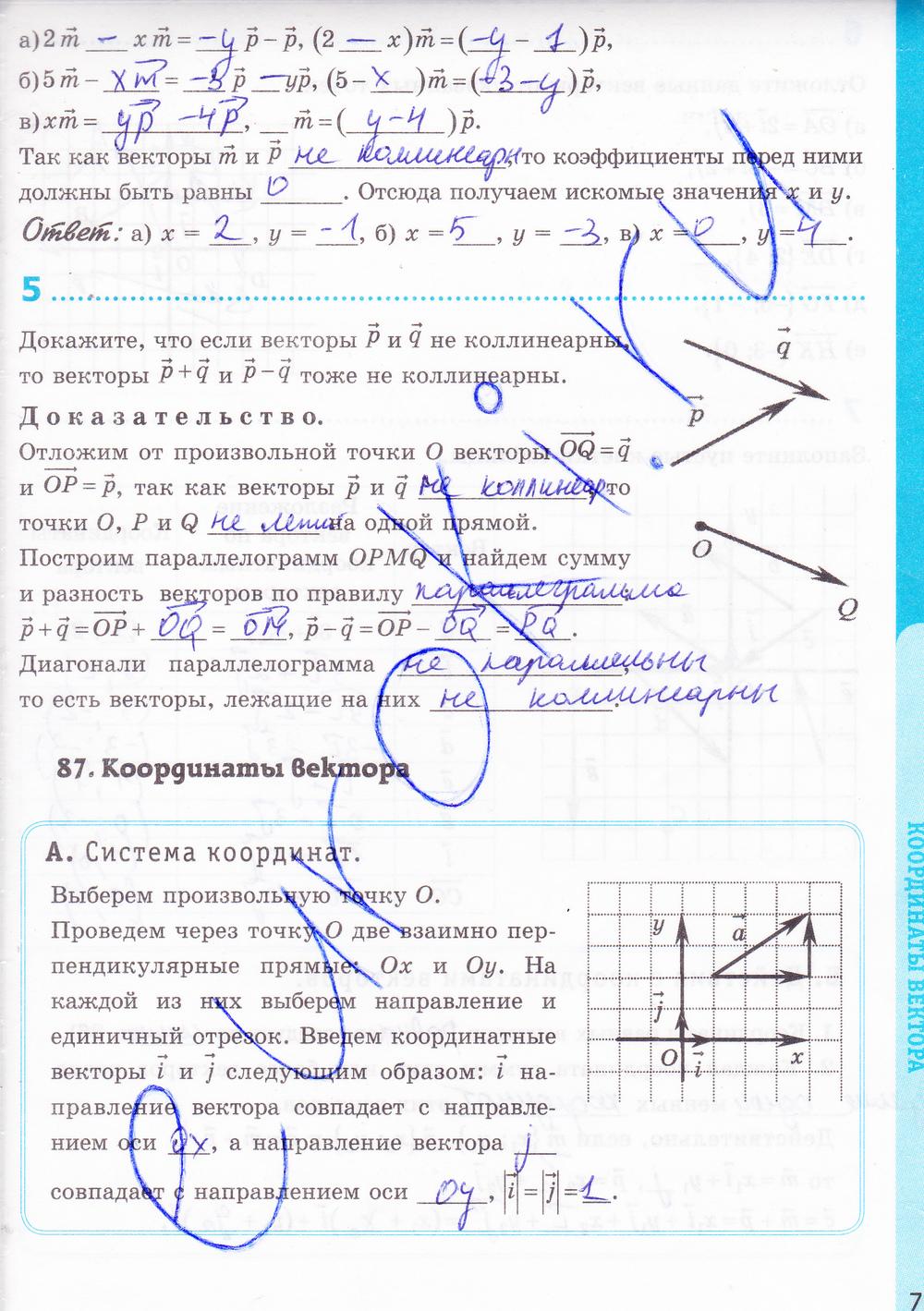 Глазков рабочая к по атанасяна гдз учебнику тетрадь геометрии