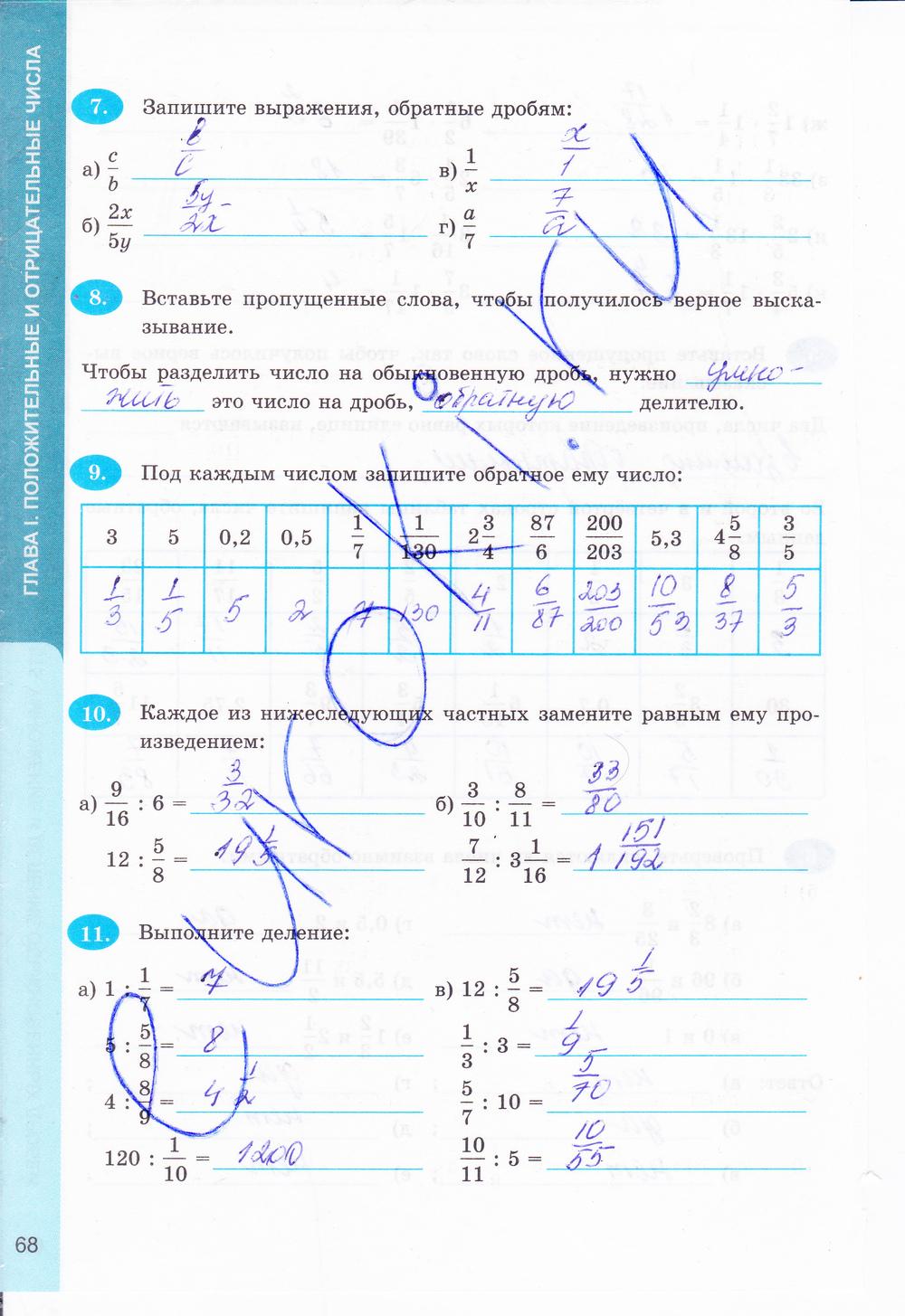 Математике 6 по по гдз тетрадь ерина рабочая зубаревой класс
