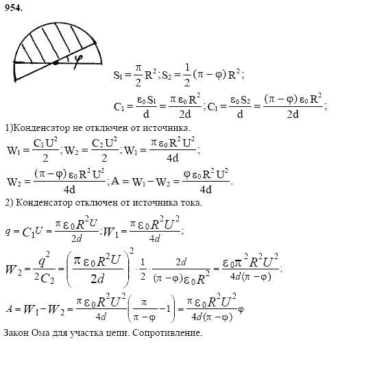 Физика скачать 11 класс задачник гдз