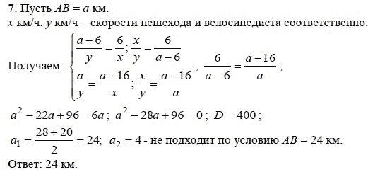 Осенняя олимпиада по математике 7 класс ответы