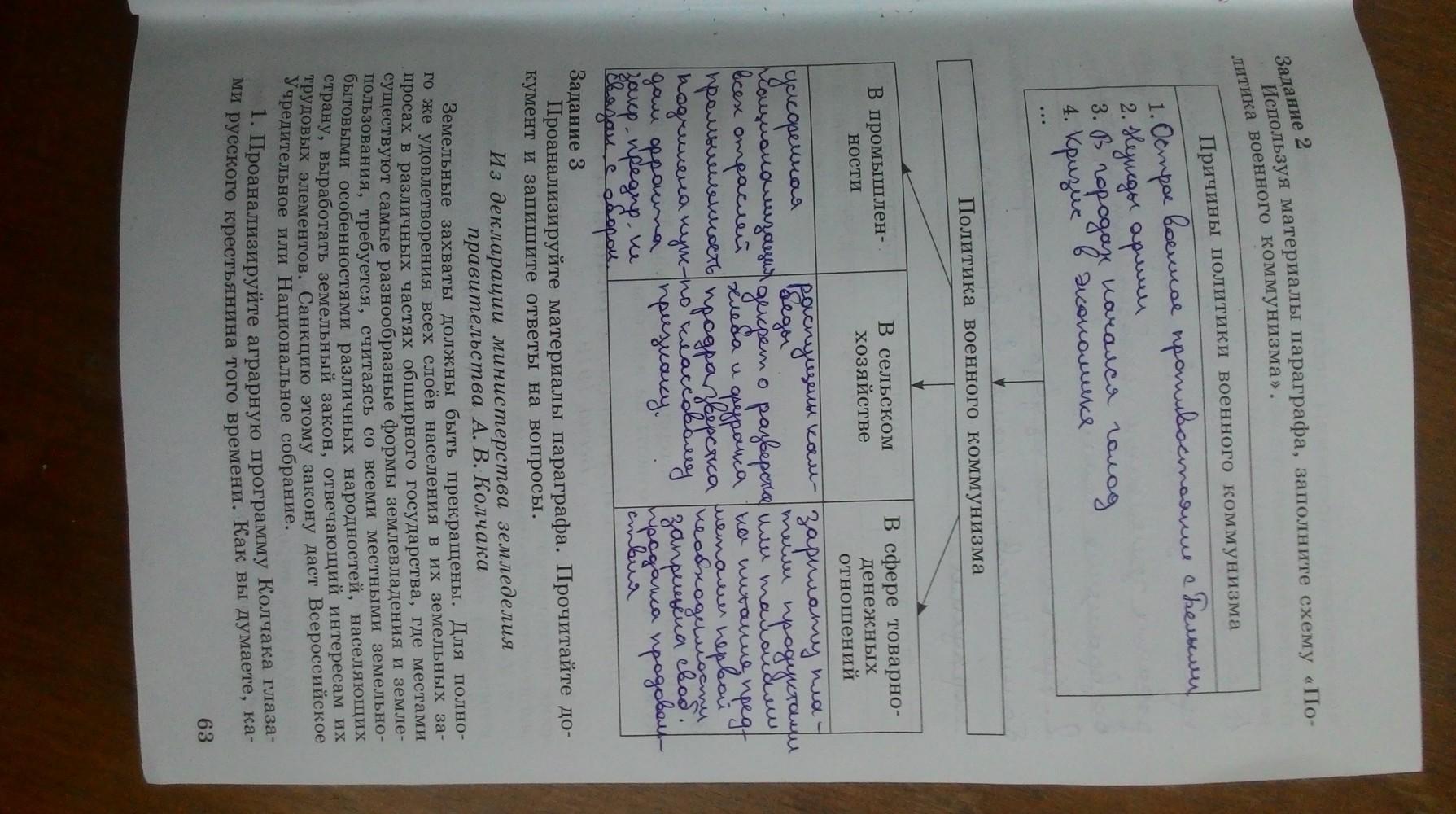 По рабочая данилов тетрадь.rar Гдз класс 9 истории