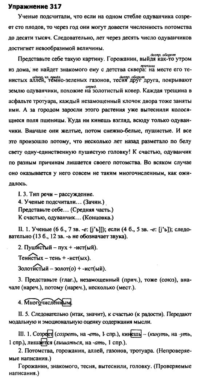 Гдз 8 Класс Русский Язык 2002