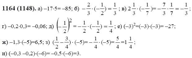 6 математике номер 1164 по гдз класса