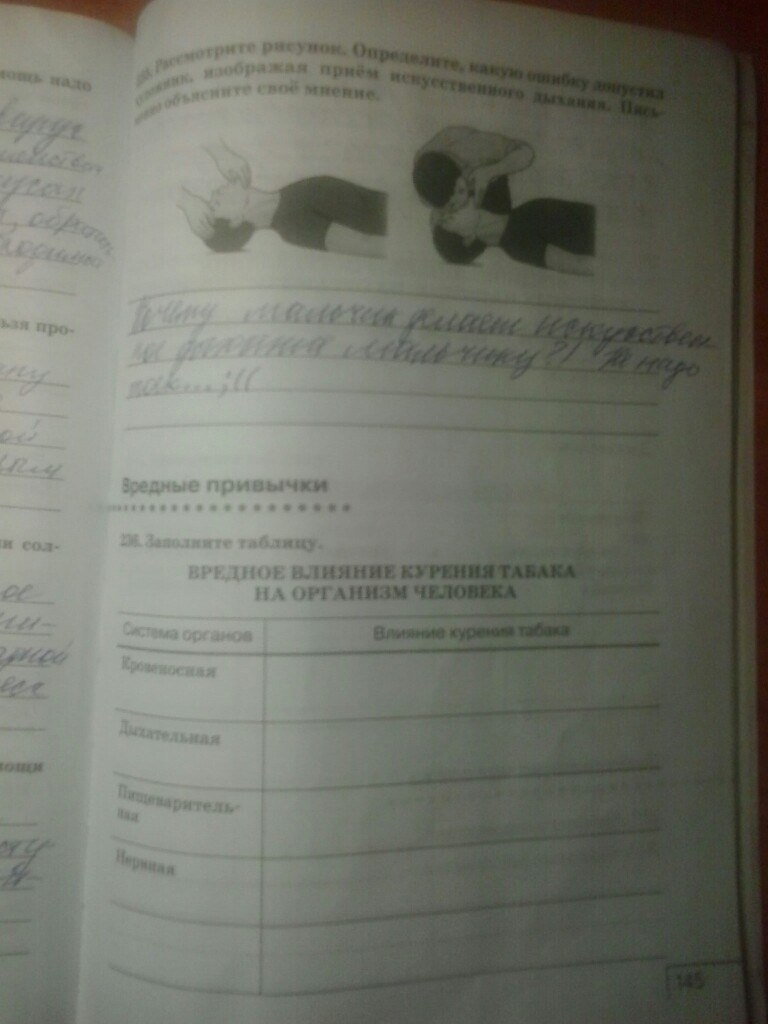 Гдз по биологии рабочая тетрадь 8 класс сонин агафонова фгос