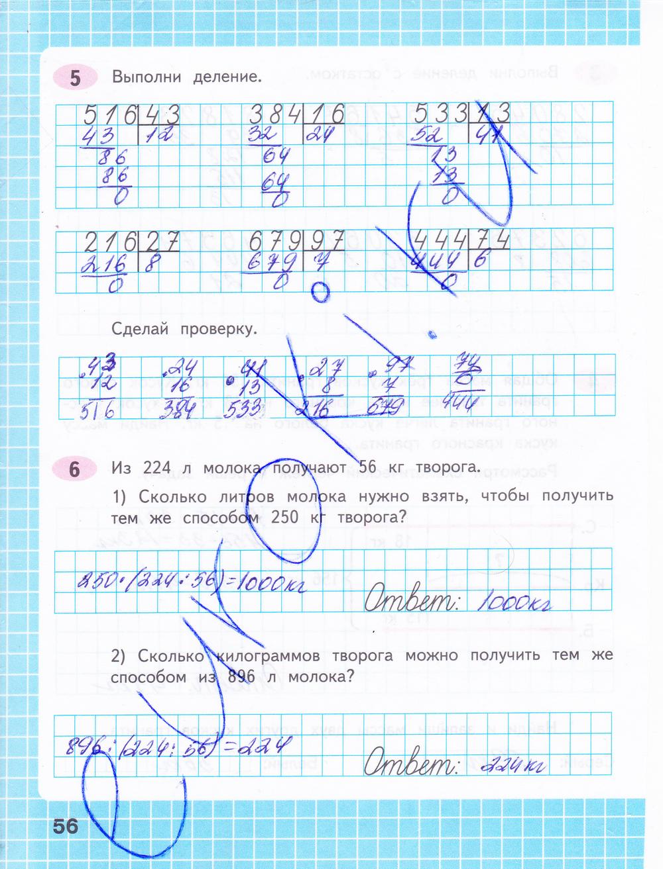Класс решебник в тетради математике большой 4 по