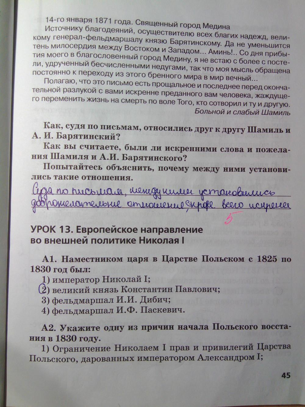 Гдз По Истории России За 8 Класс Боханов