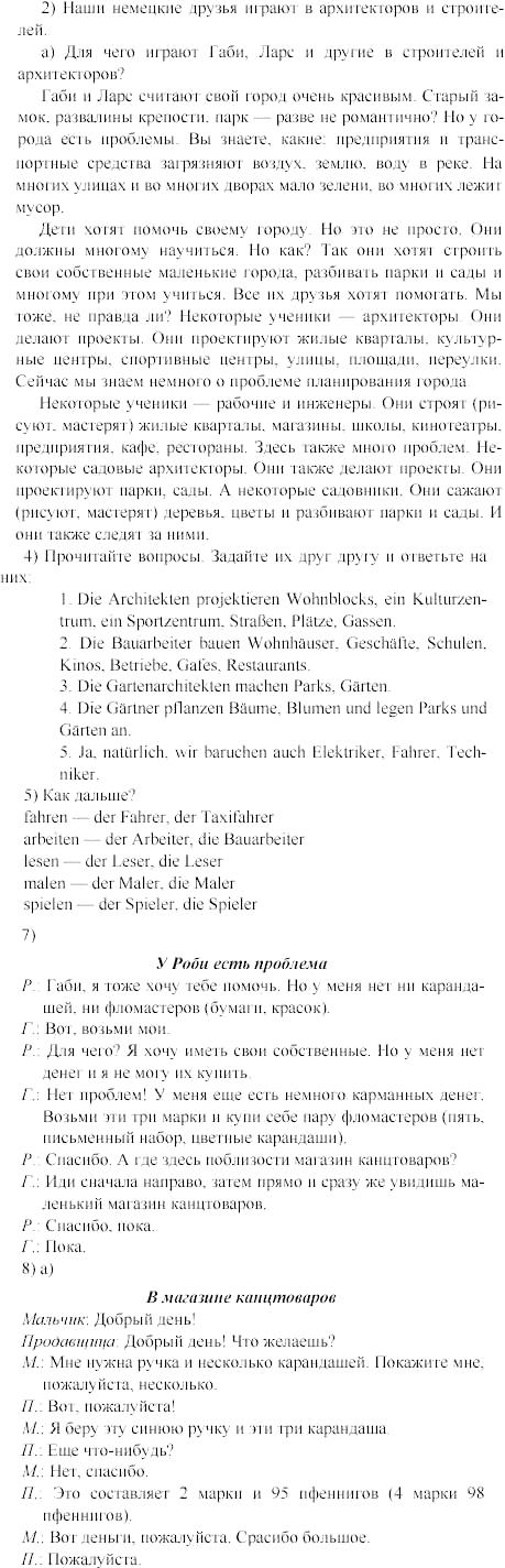 Гдз Lehrbuch 3 Wir Немецкий Язык Для Средней Школы
