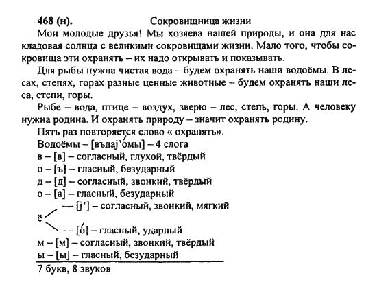 Гдз Русского Языка 5 Класс Ладыженская 1 Часть