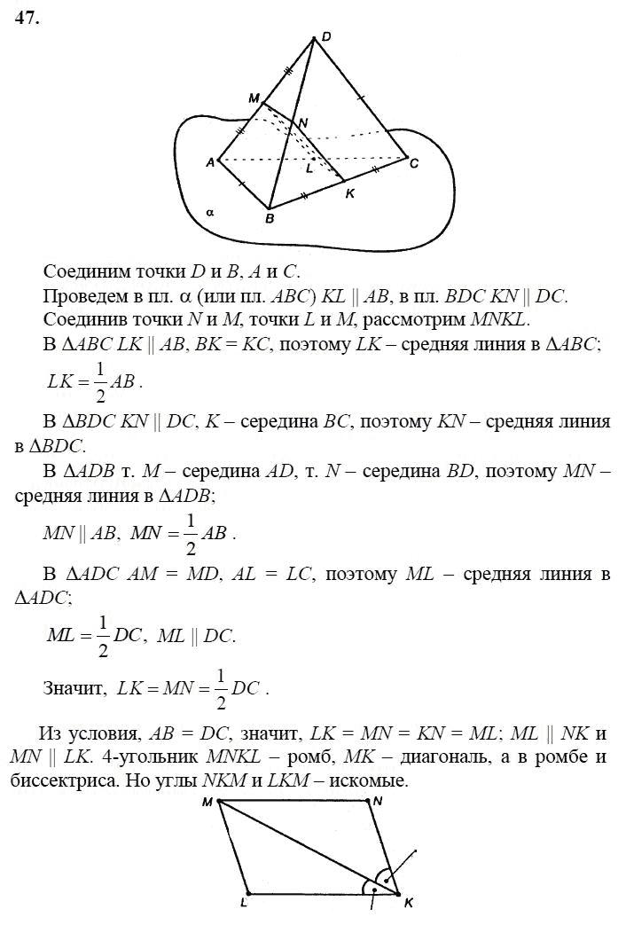 Ру геометрии спиши класс гдз 10-11 по