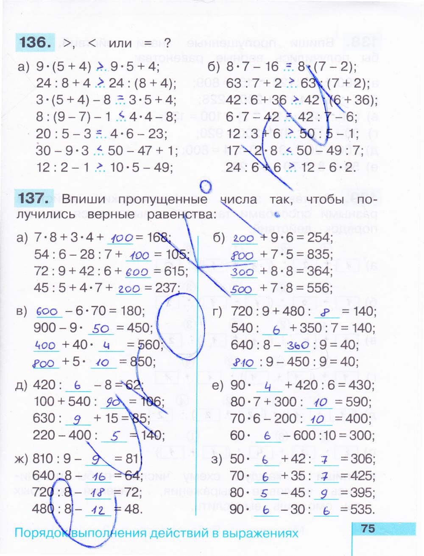 часть 1 класс решебник математике по 3 б