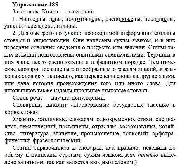 Гдз Латынь 8 Класс Городкова