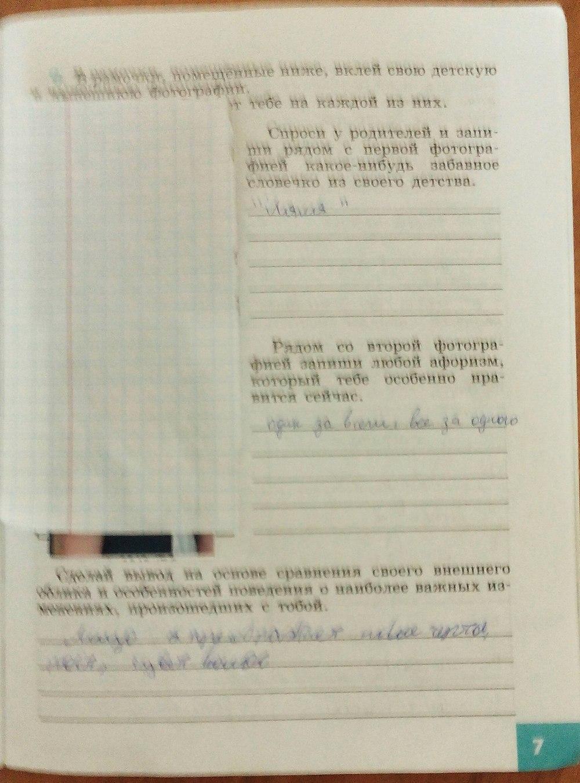 Иванова тетради 7 класс обществознание решебник рабочей