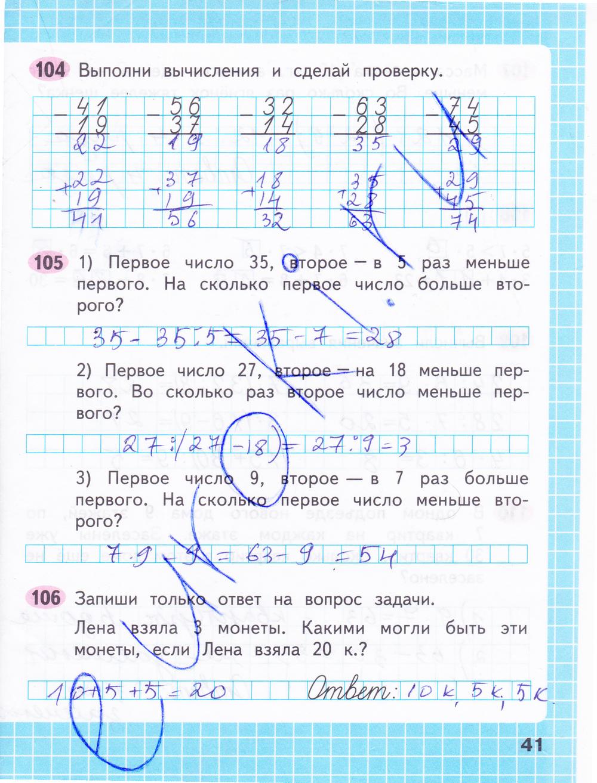 Как сделать математику 3 класс рабочая тетрадь 1 часть моро
