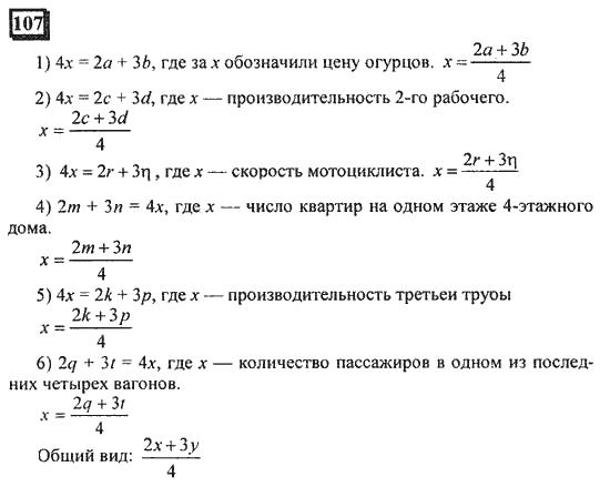 петерсон 6 часть по дорофеев и математике за 1 класс гдз