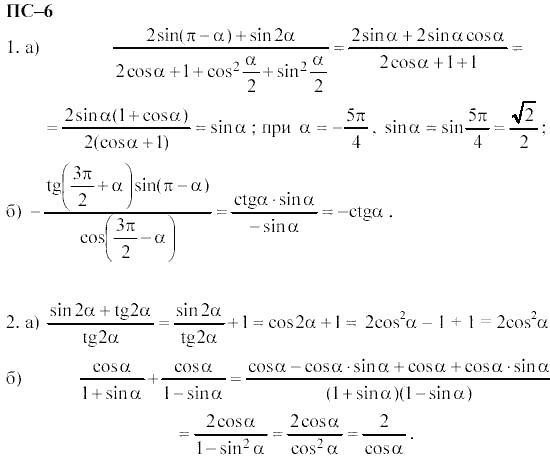 Гдз Для Дидактических Материалов По Алгебре 11 Класс
