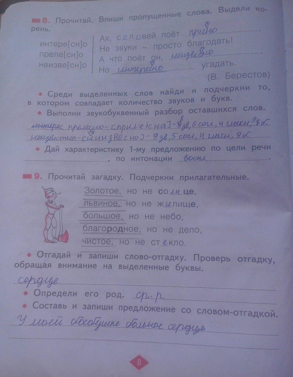 часть ответы яковлева по русскому 2 языку гдз нечаева