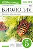 Рабочая тетрадь по биологии 5 класс, В.В. Пасечник