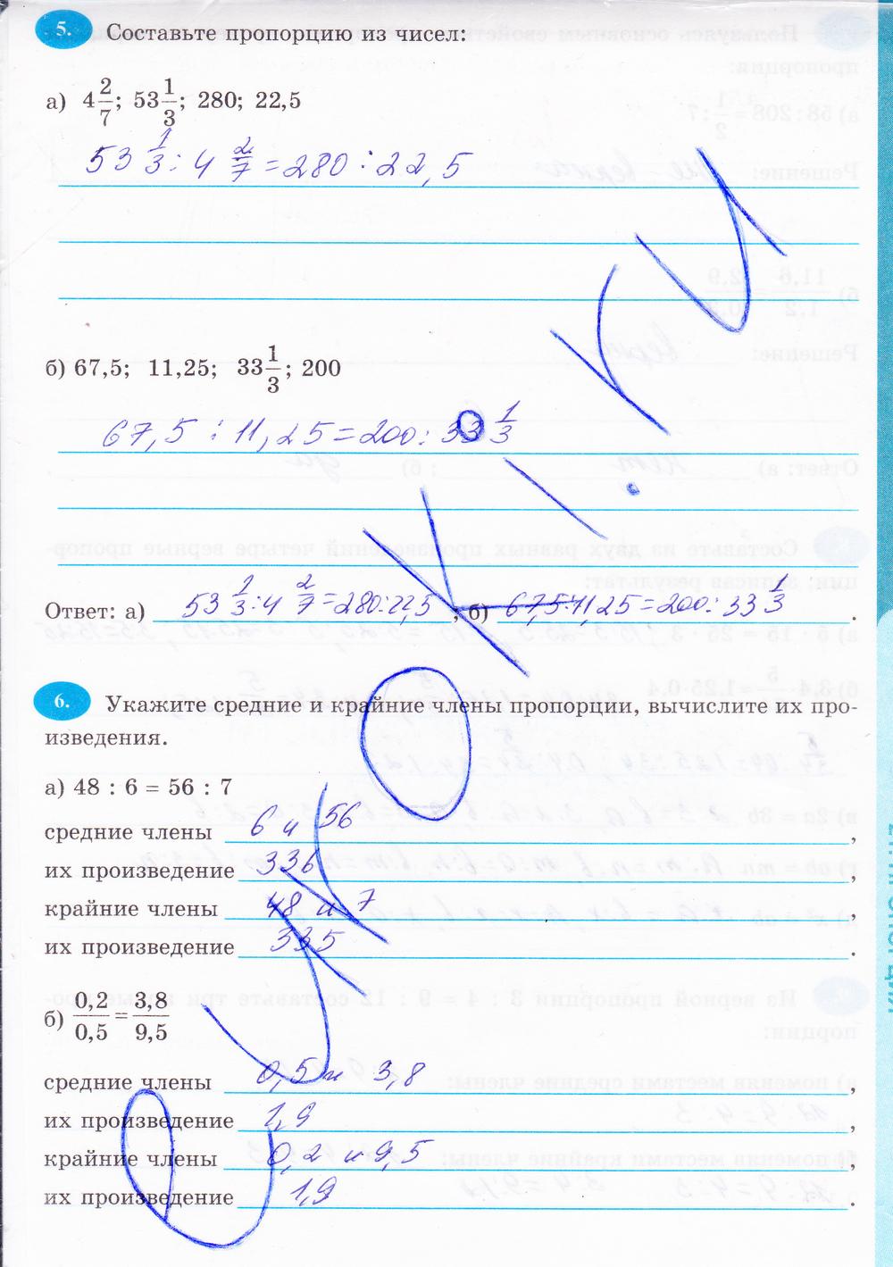 Гдз По Математике Рабочая Тетрадь Виленкина 6