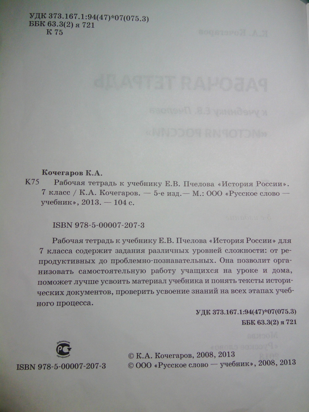 гдз история россии 6 класс пчелов лукин рабочая тетрадь 2018