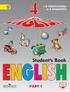 Английский язык 4 класс. Students Book. Workbook. Часть 1, И.Н. Верещагина, О.В. Афанасьева