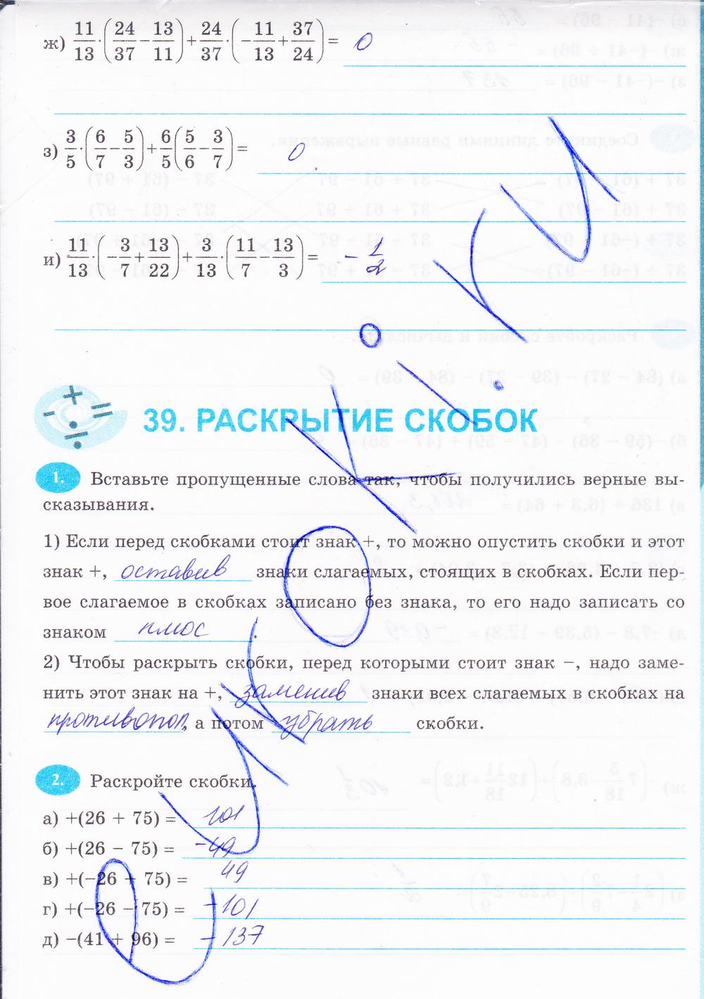 Решебник по математике 3 класс виленкин рабочая тетрадь