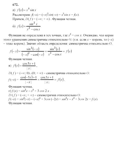 статья 105 часть 2 задачник